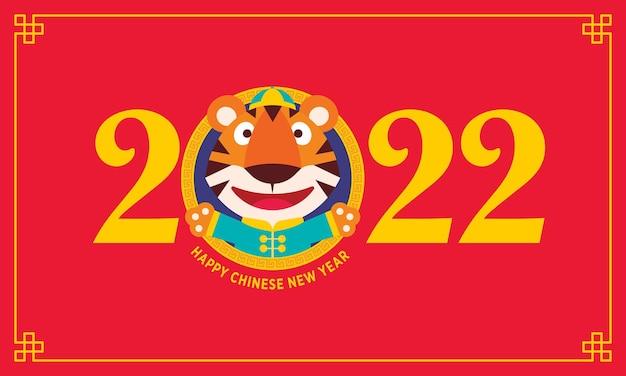 Gelukkig chinees nieuwjaar met platte ontwerp schattige tijger die uit het ronde gat van 2022 springt