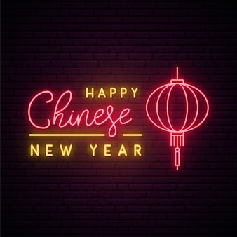 Gelukkig chinees nieuwjaar-neonteken.