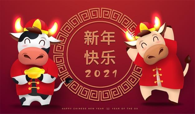 Gelukkig chinees nieuwjaar ox dierenriem. leuk koekarakter in rood kostuum. vertaald: gelukkig chinees nieuwjaar.