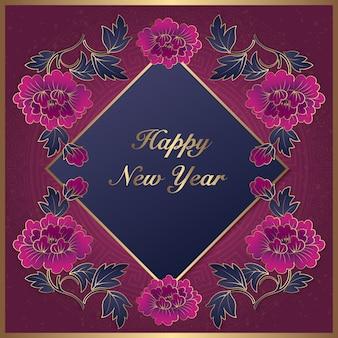 Gelukkig chinees nieuwjaar paars retro elegante reliëf pioenroos bloem en lente couplet