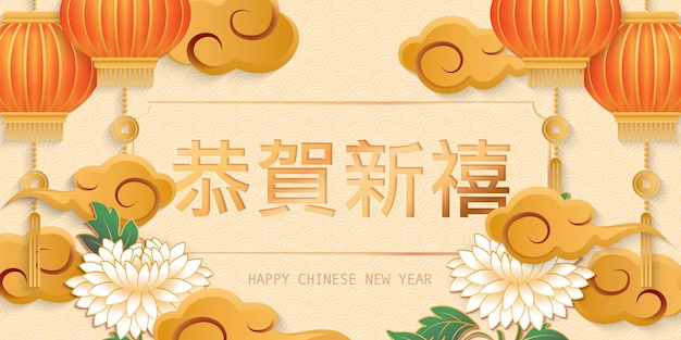 Gelukkig chinees nieuwjaar papier reliëf kunststijl met lantaarn gouden wolken en bloem.