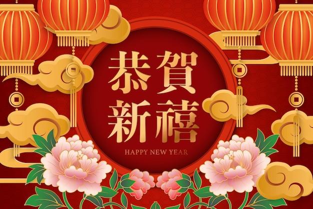Gelukkig chinees nieuwjaar papier reliëf kunststijl met lantaarn gouden wolken en pioenroos bloem.