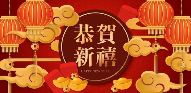 Gelukkig chinees nieuwjaar papier reliëf kunststijl met lantaarn gouden wolken rode envelop en goudstaaf.