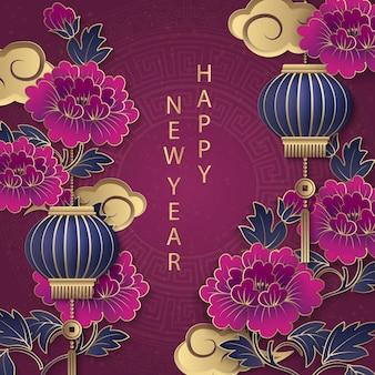 Gelukkig chinees nieuwjaar retro elegante reliëf paarse pioenroos bloem wolk lantaarn en lente couplet