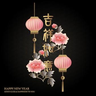 Gelukkig chinees nieuwjaar retro elegante reliëf roze pioen bloem lantaarn patroon gunstige woord titel.