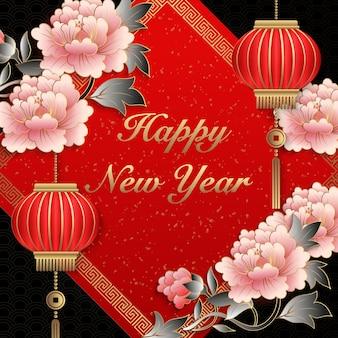 Gelukkig chinees nieuwjaar retro goud roze reliëf pioenroos bloem lantaarn en lente couplet