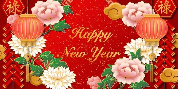 Gelukkig chinees nieuwjaar retro goud roze rood reliëf peony bloem lantaarn wolk en voetzoekers