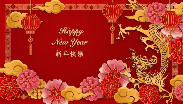 Gelukkig chinees nieuwjaar retro gouden reliëf bloem lantaarn draak wolk en roosterkader.