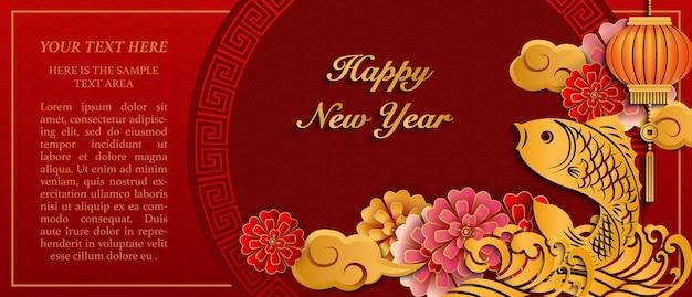 Gelukkig chinees nieuwjaar retro gouden reliëf bloem vis golf lantaarn wolk en ronde rooster maaswerk frame