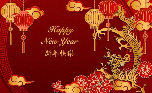 Gelukkig chinees nieuwjaar retro gouden reliëf draak bloem lantaarn wolk en rond rooster maaswerk frame.
