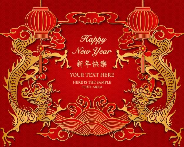 Gelukkig chinees nieuwjaar retro gouden reliëf golf wolk ronde frame draak en lantaarn.