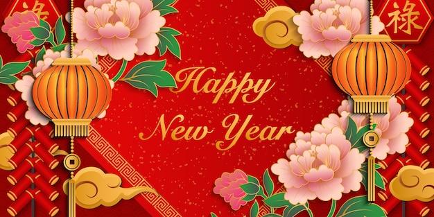 Gelukkig chinees nieuwjaar retro gouden reliëf peony bloem lantaarn wolk en voetzoekers