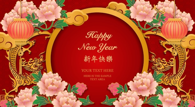 Gelukkig chinees nieuwjaar retro gouden reliëf pioenroos bloem lantaarn draak wolk en rond deurkozijn.