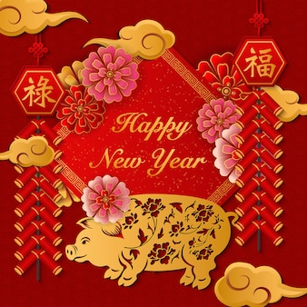 Gelukkig chinees nieuwjaar retro gouden reliëf varken bloem voetzoekers cloud en lente couplet