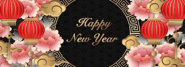 Gelukkig chinees nieuwjaar retro reliëf kunst pioenroos bloem wolk lantaarn en rooster frame