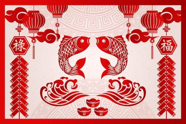Gelukkig chinees nieuwjaar retro rode traditionele frame vis golf ingots voetzoekers lantaarn en cloud