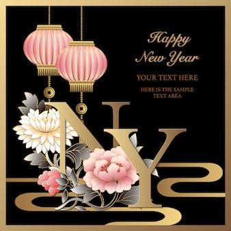 Gelukkig chinees nieuwjaar retro zwart gouden reliëf peony bloem lantaarn wolk golf en alfabet ontwerp