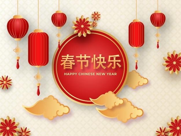 Gelukkig chinees nieuwjaar tekst geschreven in chinese taal met papieren bloemen