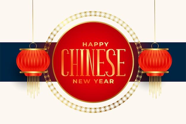 Gelukkig chinees nieuwjaar traditionele wenskaart met lampen