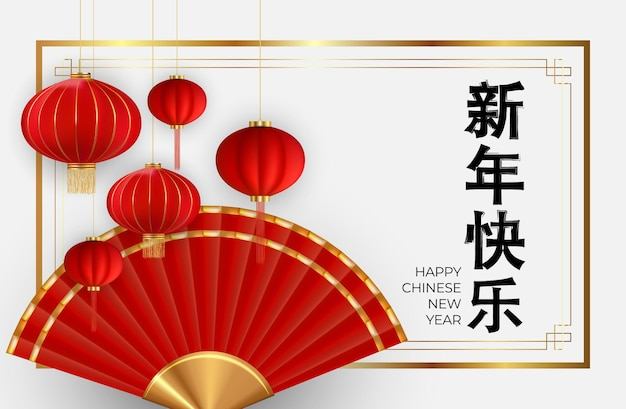 Gelukkig chinees nieuwjaar vakantie achtergrond.