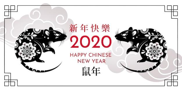 Gelukkig chinees nieuwjaar van de rat