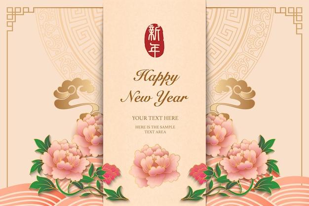Gelukkig chinees nieuwjaar van retro elegante reliëfpioenbloem en gouden spiraalvormige kromme.