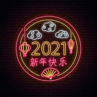 Gelukkig chinees nieuwjaar van witte os wenskaart in neon stijl. chinees teken voor banner.