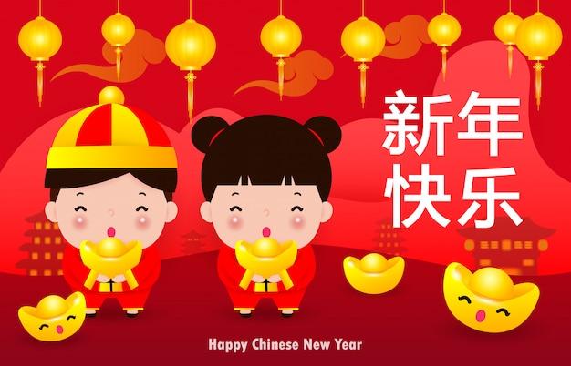 Gelukkig chinees nieuwjaar wenskaart chinese kinderen.