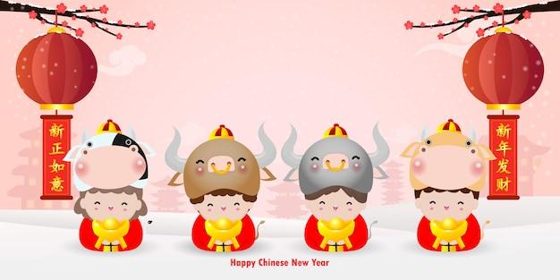 Gelukkig chinees nieuwjaar wenskaart. groep kleine kinderen koeien kostuums dragen