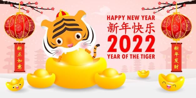 Gelukkig chinees nieuwjaar wenskaart kleine tijger met chinese goudstaven jaar van de tijger dierenriem kalender cartoon geïsoleerde achtergrond vertaling gelukkig nieuwjaar