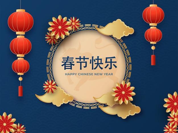 Gelukkig chinees nieuwjaar wenskaart met papieren bloemen