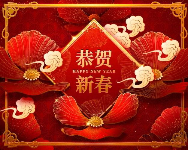 Gelukkig chinees nieuwjaar woorden geschreven in hanzi met elegante bloemen in papier kunst
