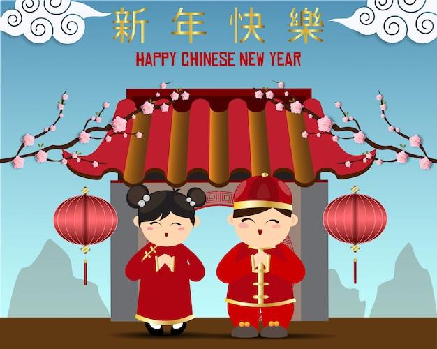 Gelukkig chinees nieuwjaar.