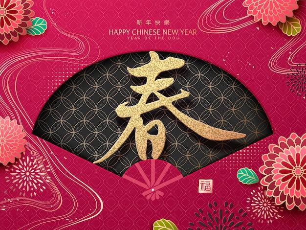 Gelukkig chinees nieuwjaarontwerp, traditionele kalligrafieelementen op ventilator met chrysanthemum