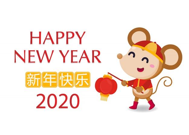 Gelukkig chinees nieuwjaars wenskaart. het jaar van