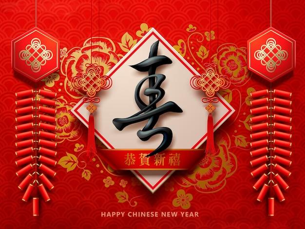 Gelukkig chinees nieuwjaarsontwerp met pioenroos en vuurwerkelementen
