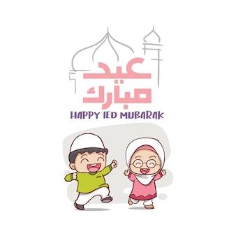 Gelukkig eid mubarak met moslimkinderen