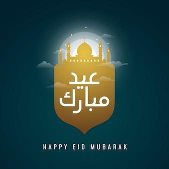 Gelukkig eid mubarak-wenskaartontwerp.