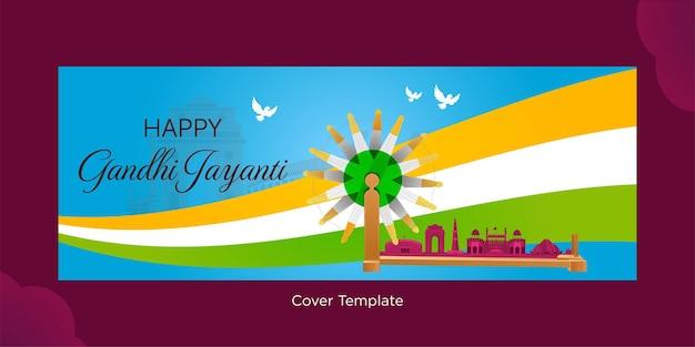 Gelukkig gandhi jayanti voorbladontwerp