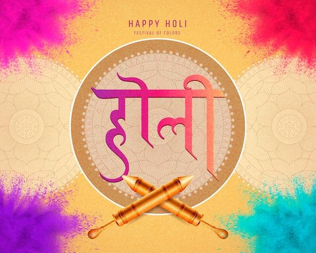 Gelukkig holi-festival met exploderend kleurrijk poedereffect en pichkari, holi geschreven in hindi-woorden