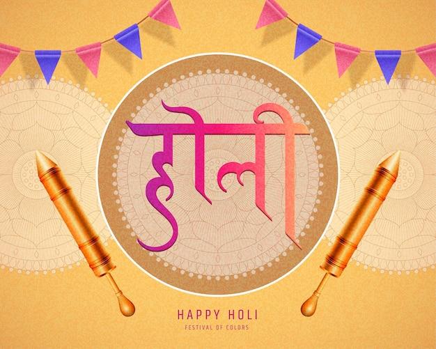 Gelukkig holi-festival met metalen pichkari en vlaggen op rangoli, holi geschreven in hindi-woorden