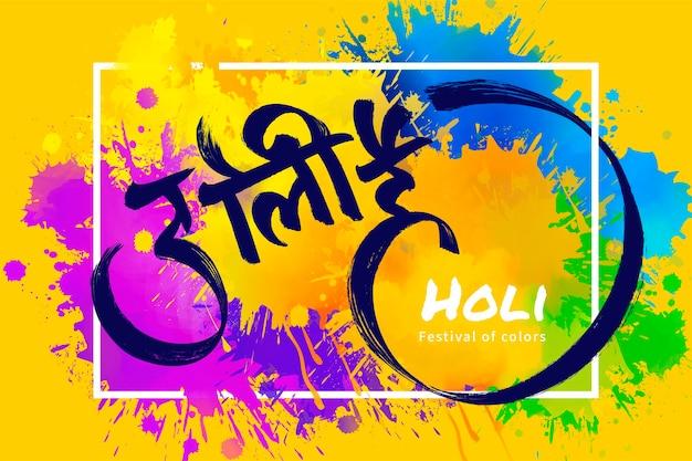 Gelukkig holi-kalligrafieontwerp op kleurrijke verfdalingen en geel oppervlak