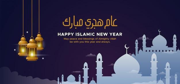 Gelukkig islamitisch nieuwjaar aam hijri mubarak arabisch kalligrafie bannerontwerp