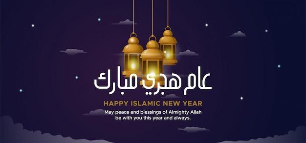 Gelukkig islamitische nieuwjaar aam hijri mubarak arabische kalligrafie banner