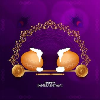 Gelukkig janmashtami hindoe festival violet achtergrondontwerp vector