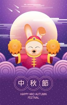 Gelukkig medio herfst festival konijn en abstracte elementen