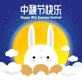 Gelukkig medio herfst festival vector ontwerp posterontwerp met het karakter van de chinese maan en konijn