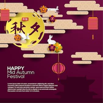Gelukkig medio herfst festival wenskaart