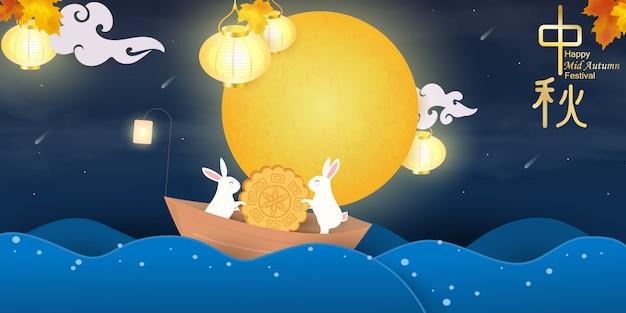 Gelukkig medio herfstfestival. chinese vertaling: mid autumn festival. mid autumn festival-ontwerptemplaterabbits, chinese karakters
