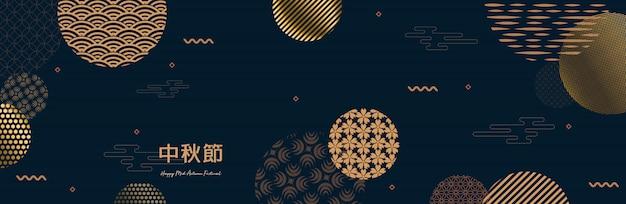 Gelukkig mid-autumn festival. vectorillustraties voor posters, brochures, kalender, flyers, banners. chinese vertaling happy mid autumn.